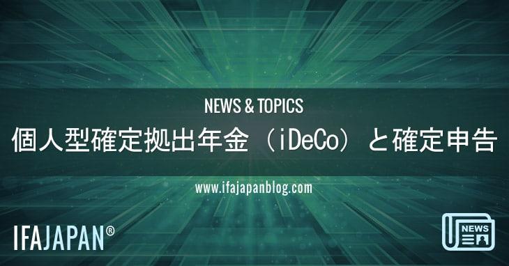 個人型確定拠出年金(iDeCo)と確定申告-IFA-JAPAN-Blog