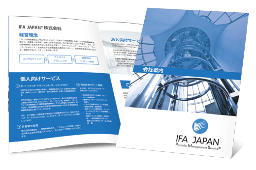 IFAJ-Company-Brochure-Thumb-Rendered-kraken-v4-520x346