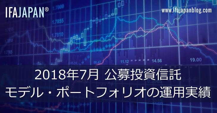 モデル・ポートフォリオの運用実績-2018年7月-IFA-JAPAN-Blog