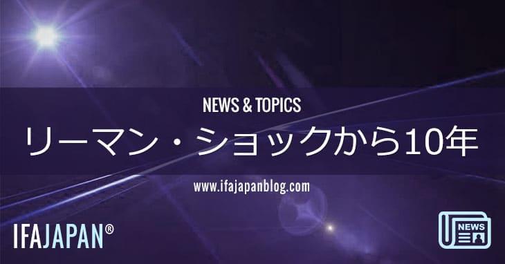 リーマン・ショックから10年-IFA-JAPAN-Blog