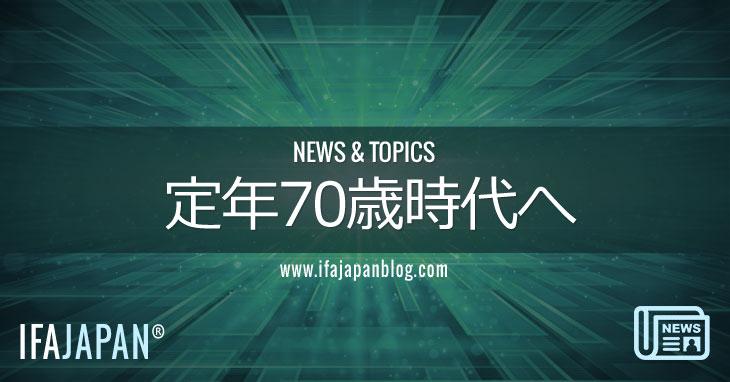 定年70歳時代へ-IFA-JAPAN-Blog