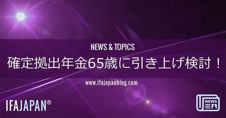 確定拠出年金65歳に引き上げ検討!-IFA-JAPAN-Blog