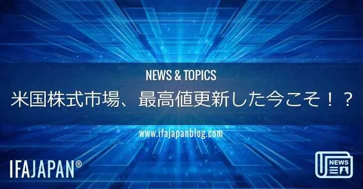 米国株式市場、最高値更新した今こそ!?-IFA-JAPAN-Blog
