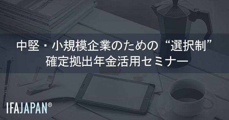 中堅・小規模企業のための選択制確定拠出年金活用セミナー-IFA-JAPAN-Blog