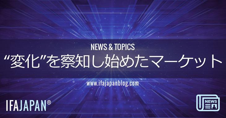 変化を察知し始めたマーケット-IFA-JAPAN-Blog