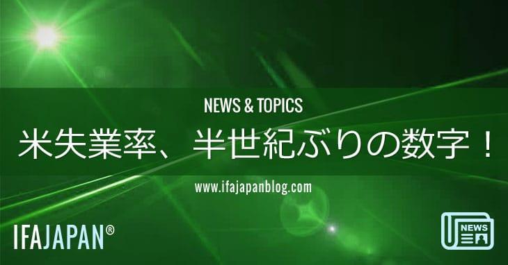 米失業率、半世紀ぶりの数字!-IFA-JAPAN-Blog