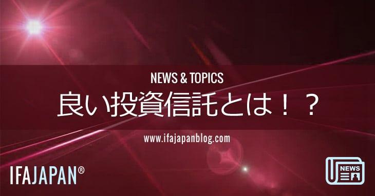 良い投資信託とは!?-IFA-JAPAN-Blog