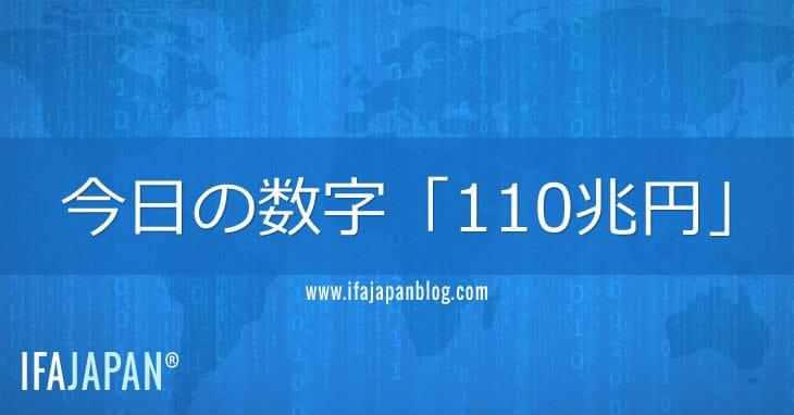 今日の数字「110兆円」-IFA-JAPAN-Blog