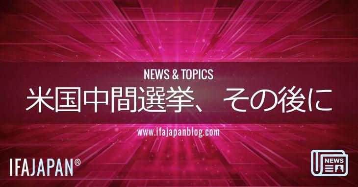 米国中間選挙、その後に-IFA-JAPAN-Blog
