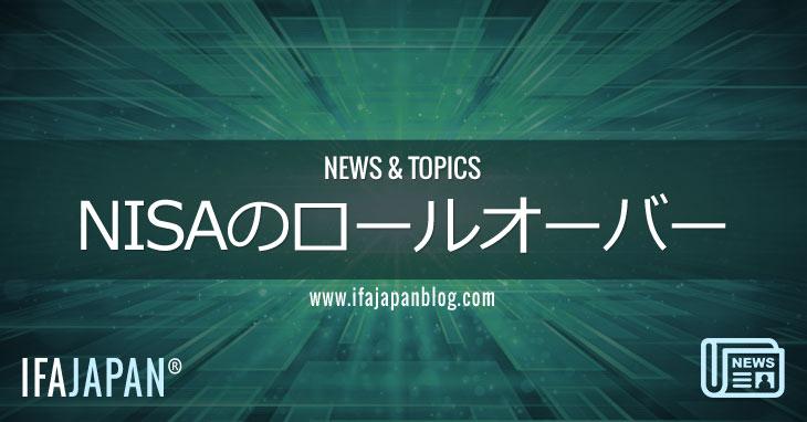 NISAのロールオーバー-IFA-JAPAN-Blog