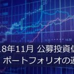 モデル・ポートフォリオの運用実績-2018年11月---IFA-JAPAN-Blog