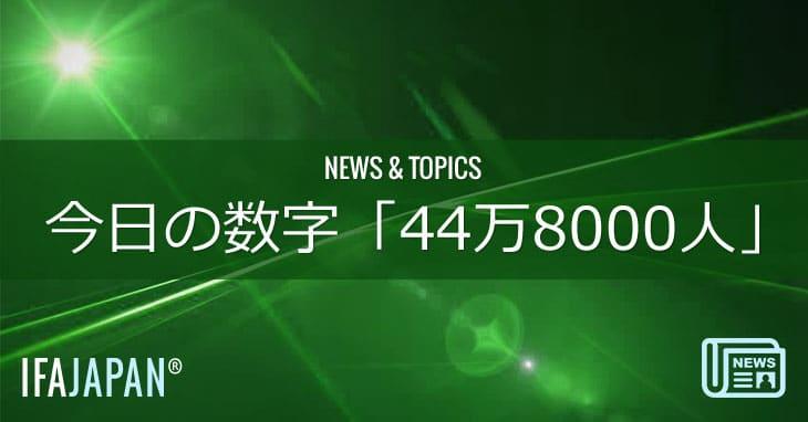 今日の数字「44万8000人」 - IFA JAPAN