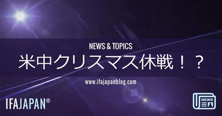米中クリスマス休戦!?-IFA-JAPAN-Blog