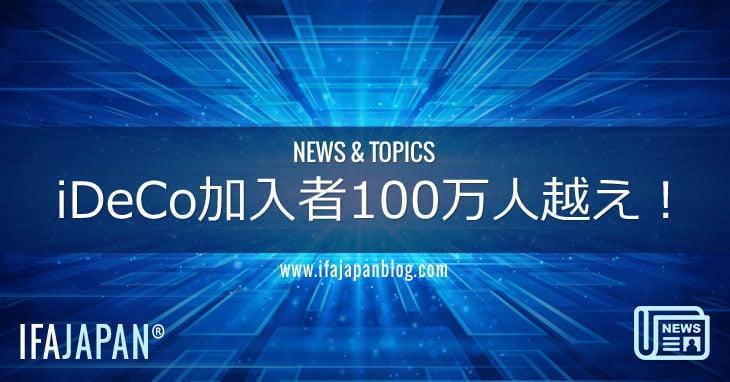iDeCo加入者100万人越え!-IFA-JAPAN-Blog