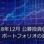 モデル・ポートフォリオの運用実績-2018年12月---IFA-JAPAN