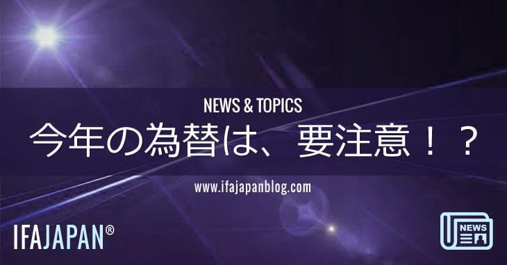 今年の為替は、要注意!?---IFA-JAPAN