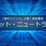 マーケット・ニュートラル手法---IFA-JAPAN