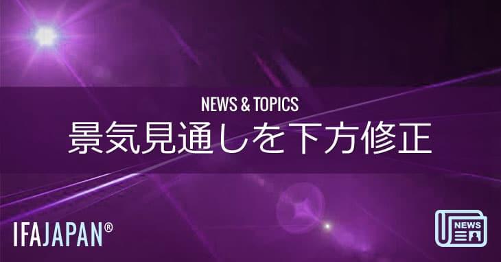 景気見通しを下方修正---IFA-JAPAN