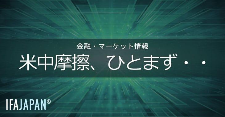 米中摩擦、ひとまず---IFA-JAPAN