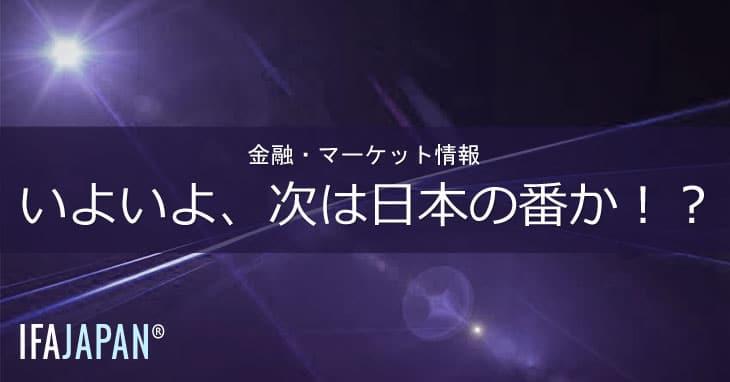 いよいよ、次は日本の番か!?-IFA-JAPAN