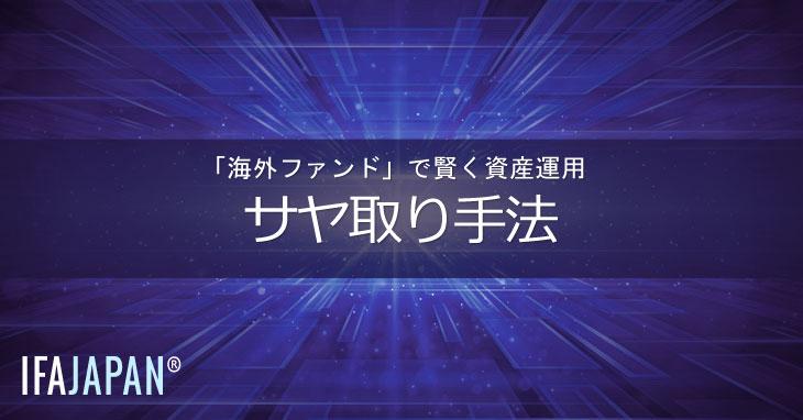 サヤ取り手法--IFA-JAPAN