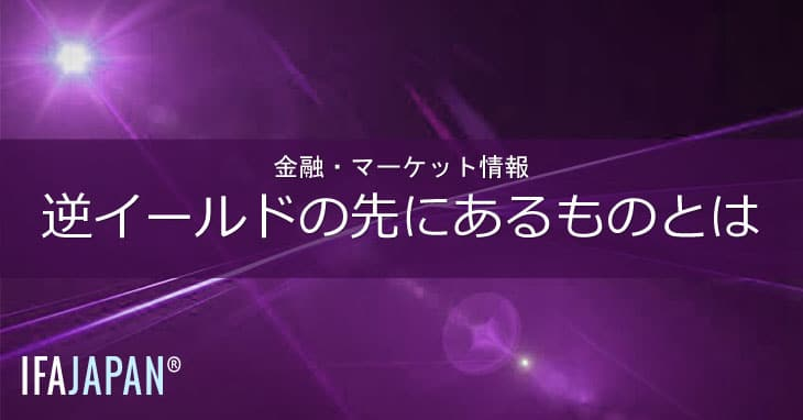 逆イールドの先にあるものとは---IFA-JAPAN