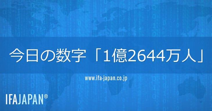 今日の数字「1億2644万人」---IFA-JAPAN