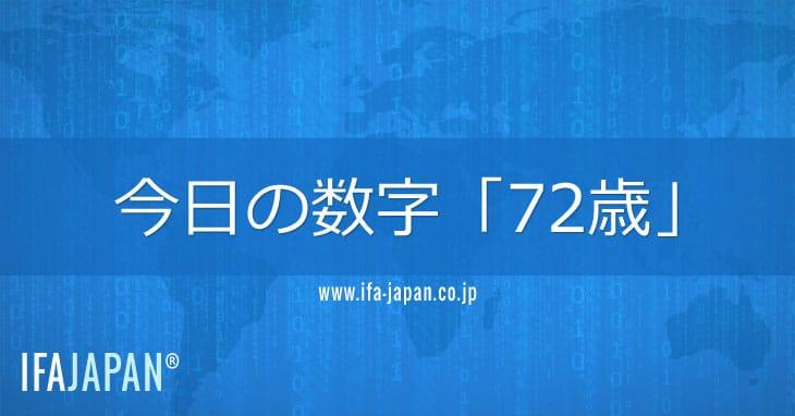 今日の数字「72歳」--IFA-JAPAN
