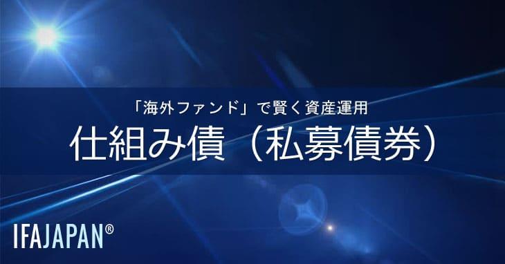 仕組み債私募債券---IFA-JAPAN