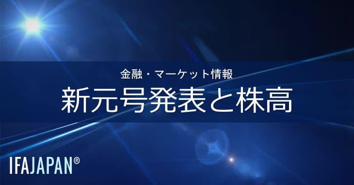 新元号発表と株高---IFA-JAPAN