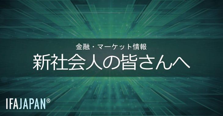 新社会人の皆さんへ--IFA-JAPAN