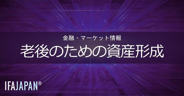 老後のための資産形成-IFA-JAPAN