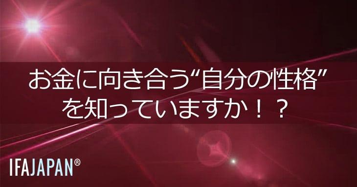 """お金に向き合う""""自分の性格""""を知っていますか-IFA-JAPAN"""