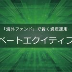 プライベートエクイティファンド---IFA-JAPAN