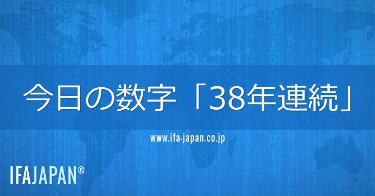 今日の数字「38年連続」---IFA-JAPAN