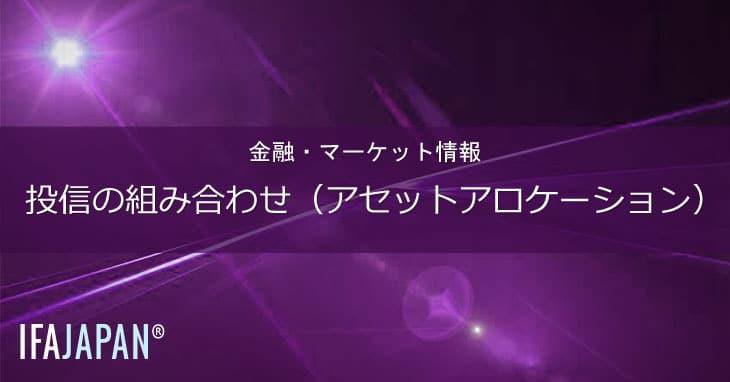 投信の組み合わせ(アセットアロケーション)---IFA-JAPAN