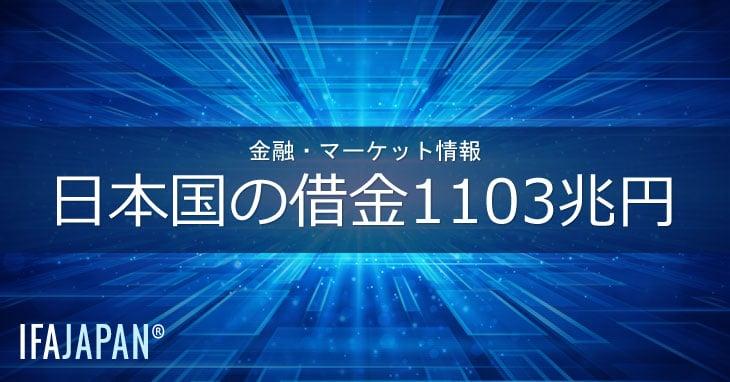 日本国の借金1103兆円---IFA-JAPAN