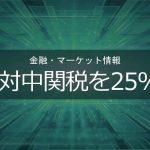 米、対中関税を25%に!---IFA-JAPAN