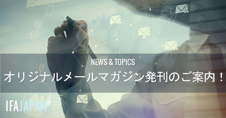 オリジナルメールマガジン発刊のご案内!--IFA-JAPAN
