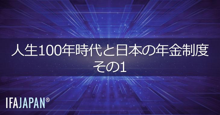 人生100年時代と日本の年金制度その1