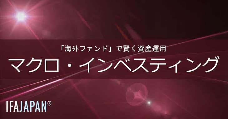 マクロ・インベスティング - IFA Japan