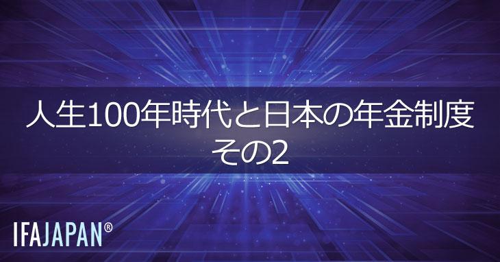 人生100年時代と日本の年金制度その2 IFA Japan