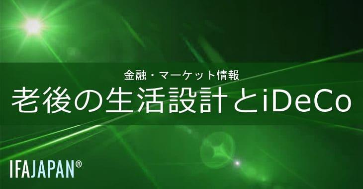 老後の生活設計とiDeCo IFA Japan