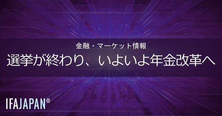 選挙が終わりいよいよ年金改革へ IFA Japan