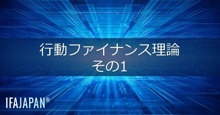 行動ファイナンス理論-その1 - IFA Japan