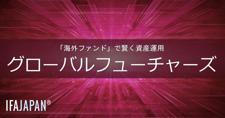 グローバルフューチャーズ---IFA-JAPAN