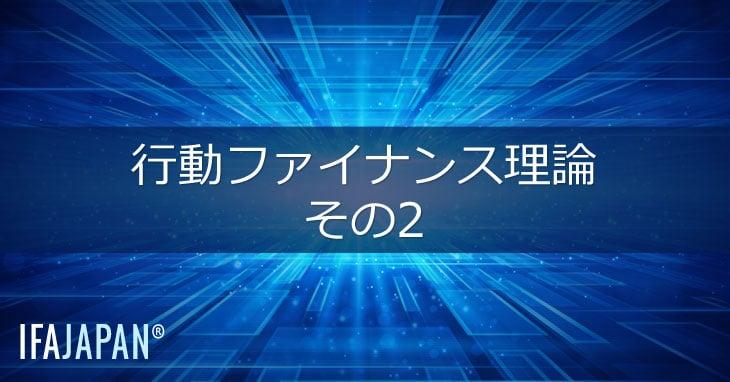 行動ファイナンス理論-その2 - IFA Japan