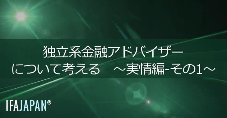 独立系金融アドバイザーについて考える~実情編-その1~---IFA-JAPAN