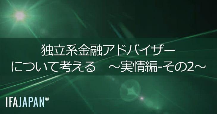 独立系金融アドバイザーについて考える~実情編-その2~---IFA-JAPAN