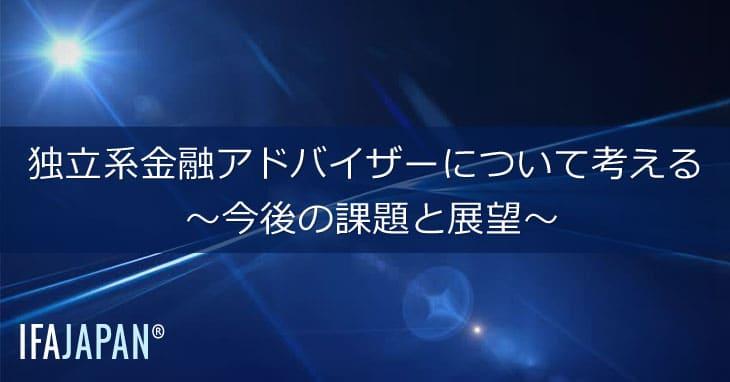 独立系金融アドバイザーについて考える-今後の課題と展望---IFA-JAPAN